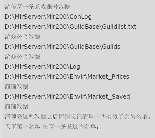 1.76复古传奇新区需要删除的数据列表